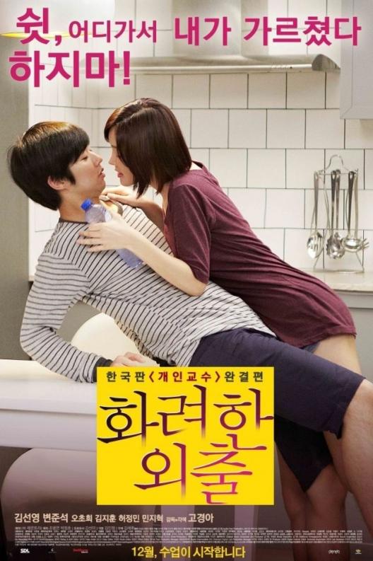 Смотреть эротические фильмы южная корея