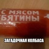 Это точно загадочная )