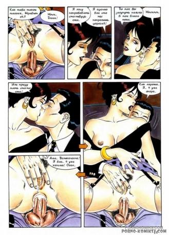 Порно комиксы рим 41089 фотография